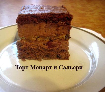 Торт моцарт и сальери рецепт